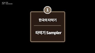 SORIPERCUSSION 2021 Online Workshop - Korean Percussion(3) Percussion Sampler