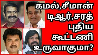 Actors alliance:KamalHassan, Seeman, Sarathkumar -TR Interview