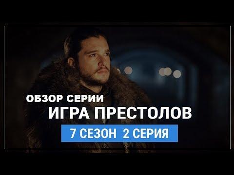 Игра Престолов. Обзор 2 серии 7 сезона. Продолжение