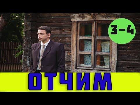 ОТЧИМ 3 СЕРИЯ (сериал, 2019) на первом канале анонс