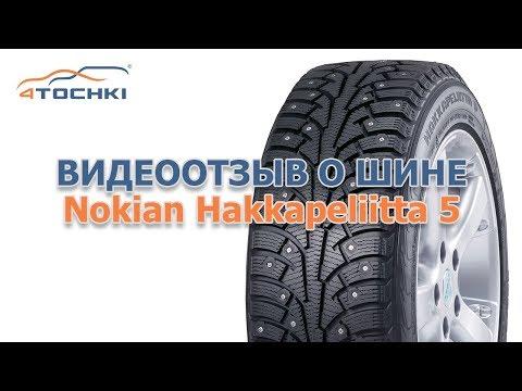 Видеоотзыв о шине Nokian Hakkapeliitta 5 на 4 точки