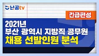 [긴급편성] 2021년 부산 광역시 지방직 공무원 선발…