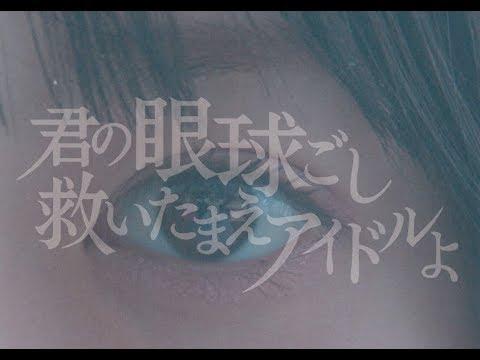 【MV】天晴れ!原宿『君の眼球ごし救いたまえアイドルよ』