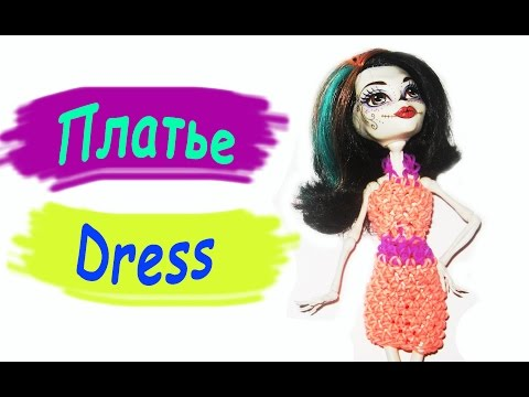 Rainbow Loom Charms / Платье из резинок / Плетение из резинок / Как плести из резинок