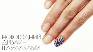 Новогодний дизайн для ногтей гель-лаками(Урок по выполнению новогоднего дизайна гель-лаками. Entity One Color Couture, Base Coat 15 ml ..., 2014-11-21T05:24:33.000Z)