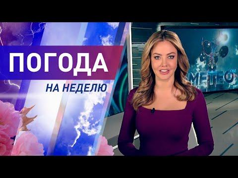 Погода на неделю 18 - 24 мая 2020. Прогноз погоды. Беларусь | Метеогид