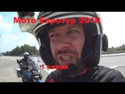 Евротур 2019.  1 серия.