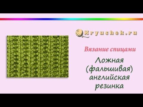Ложная английская резинка спицами Knitting Misleading slip stitch rib English style