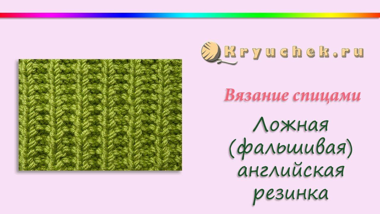 Knitting Styles English : Ложная английская резинка спицами knitting misleading