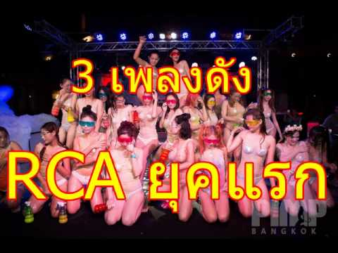 เพลง rca dance