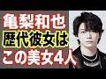 KAT-TUN亀梨和也の歴代彼女まとめ!ドラマでキスラブシーンを演じたあの女優とも…ジ…