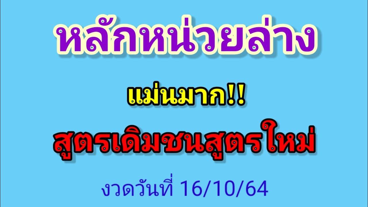 หลักหน่วยล่าง สูตรเดิม+สูตรใหม่ งวดวันที่ 16/10/64