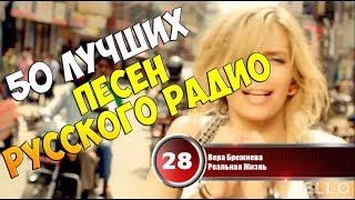 Хит-парад недели 25 декабря 2017 - 1 января 2018 | 50 лучших песен Русского Радио