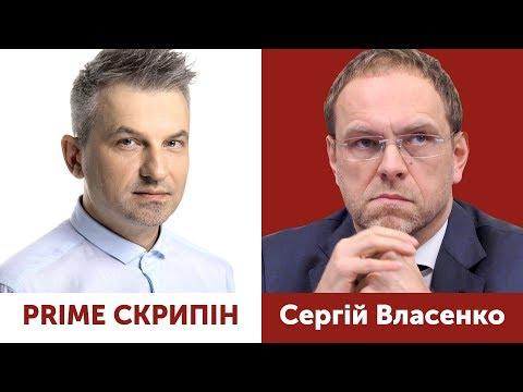Сергій Власенко |