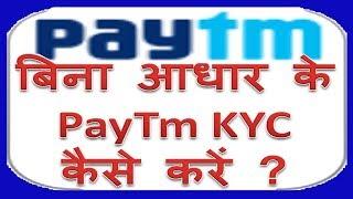 Paytm kyc without aadhar | Bina Aadhar ke Paytm app ka kyc kaise kare