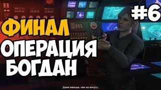 ФИНАЛ ВТОРОГО ЭТАПА ОПЕРАЦИЯ БОГДАН  GTA Online Doomsday Heist Прохождение На Русском - Часть 6