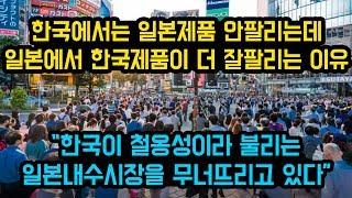 """한국에서는 일본제품 안팔리는데 일본에서는 한국제품이 더 잘팔리는 이유, """"한국이 철옹성이라 불리는 일본내수시장까지 무너뜨리고 있다"""""""
