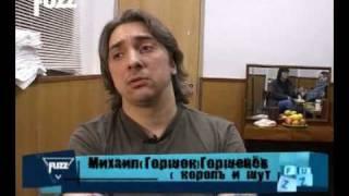 Итервью Горшка порталу FUZZ