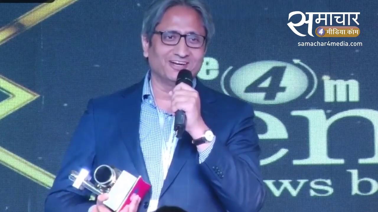 Zee के विज्ञापन पर रवीश कुमार ने यूं दिया जवाब...