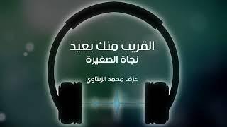 القريب منك بعيد - عزف محمد الزيتاوي