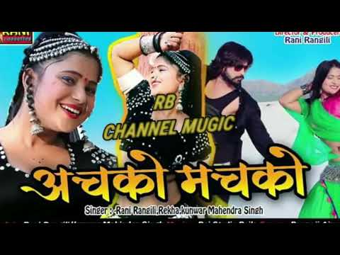 Rani Rangili RIMIX Achko Machko   अचको मचको{Hard Bass Remix}  Rajasthani DJ Song