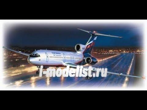 """Обзор сборной модели самолета """"Ту-154М"""" фирмы """"Звезда"""" в 1/144 масштабе."""