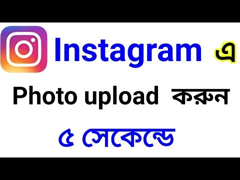 How to upload photos on Instagram in Bangla.