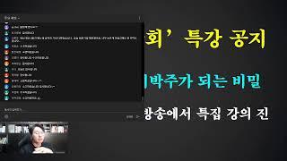 이헌상 야간 반상회 공개방송   #07/13