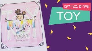 שירים בציורים | Netta - Toy (טוי)