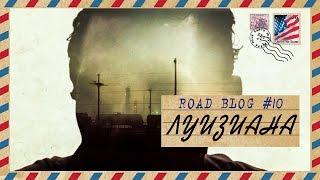 [RoadBlog] - Луизиана (Как снимался Rus True Detective) #10