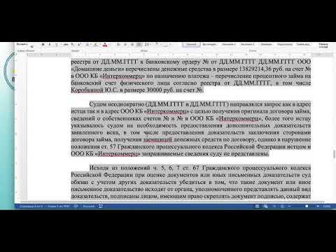 30.06.16г. Суду не представлен оригинал договора займа МФО