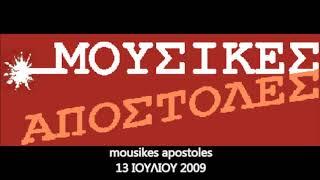 mousikes apostoles - 13 Ιουλίου 2009