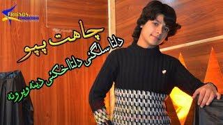 Pashto New Songs 2018 Dalta Salge Dalta Ukhke Deena Weroona - Chahat Pappu Pashto New Tappy 2018 HD