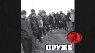 Београдски синдикат - Друже (Beogradski…