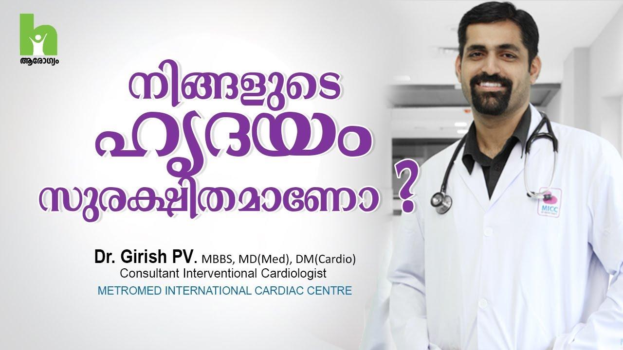 Heart Failure ലക ഷണങ ങള ച ക ത സയ Malayalam Health Tips Youtube