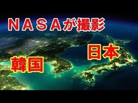 海外の反応 衝撃!「この輝きの差は一体何なんだ!我々は後進国のようだ」NASAが宇宙から撮影した日本と韓国の夜景の差に驚愕し韓国人が仰天【韓国の反応】 ! ! !