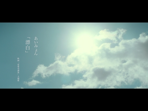 あいみょん -漂白【OFFICIAL MUSIC VIDEO(Short ver.)】
