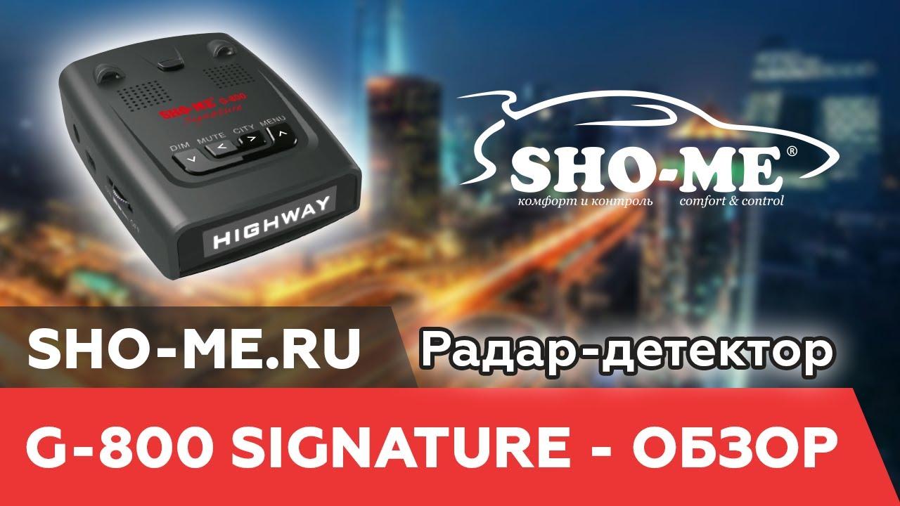 радар-детектор Sho me 520 str - YouTube