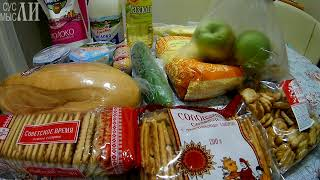 Покупки продуктов из Магнита