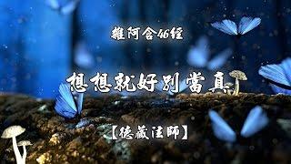 雜阿含0046經(1版)6-3想想就好別當真[德藏法師]