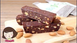 ช็อคโกเลตโปรตีนบาร์ (สูตรไม่ยอมอ้วน)