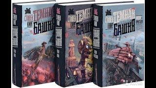 """""""Тёмная Башня"""". Блуждания Роланда по книжным шлакоблокам."""