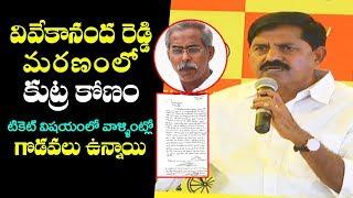 వివేకానంద రెడ్డి మరణంపై షాకింగ్ విషయాలు| Adinarayana Reddy Shocking Comments on YS vivekananda Reddy