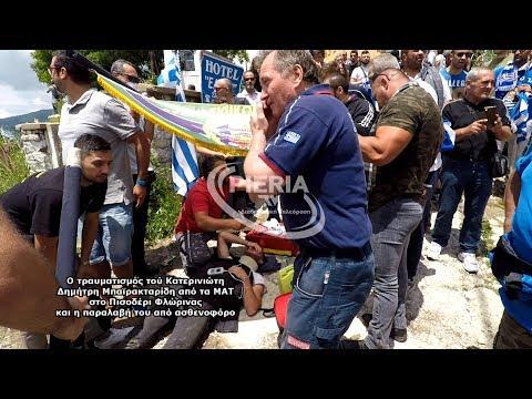 Ο τραυματισμός τού Κατερινιώτη Δημήτρη Μπαϊρακταρίδη από τα ΜΑΤ στο Πισοδέρι Φλώρινας