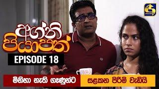 Agni Piyapath Episode 18 || අග්නි පියාපත් || 02nd September 2020 Thumbnail