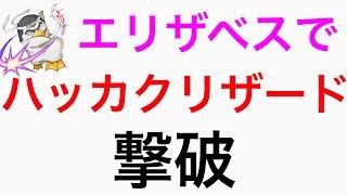 【モンスト】エリザベスでハッカクリザードクリア