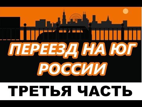 ПЕРЕЕЗД НА ЮГ РОССИИ.  ВЫБОР ГОРОДА в Краснодарском крае.