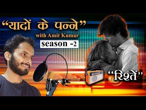 रिश्तें | Amit Kumar | Radio Program | Udit Narayan Hits | यादों का पन्ना | Relation