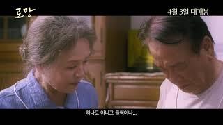 영화  메인 예고편