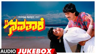 Navathaare Audio Jukebox | Kumar Bangarappa, Anusha, Srinath | Hamsalekha | Kannada Movie Hits